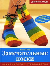 Жанне Граф Замечательные носки колготки носки гетры reike носки space