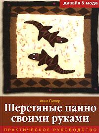 Анна Пипер Шерстяные панно своими руками