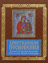 Христианские песнопения Пресвятой Царице Небесной, Приснодеве Марии Богородице эксмо страсти по марии