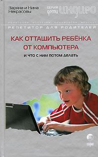Как оттащить ребенка от компьютера и что с ним делать потом
