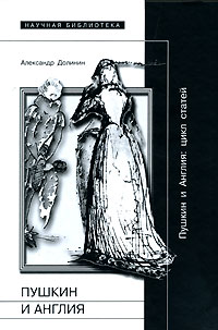Александр Долинин Пушкин и Англия любовь во время чумы