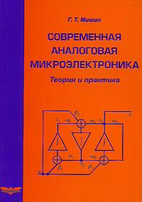 Г. Т. Мишин Современная аналоговая микроэлектроника. Теория и практика