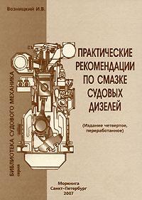 И. В. Возницкий Практические рекомендации по смазке судовых дизелей