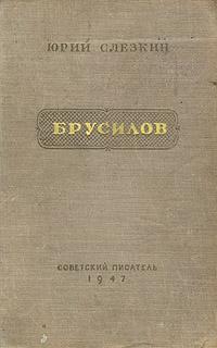 Брусилов футболка ленинград