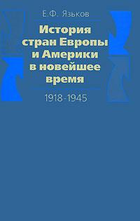 История стран Европы и Америки в новейшее время. 1918-1945