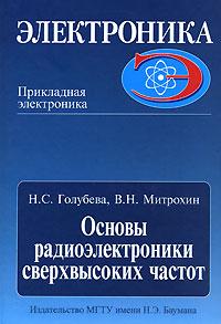 Н. С. Голубева, В. Н. Митрохин Основы радиоэлектроники сверхвысоких частот