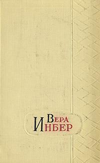 Вера Инбер. Избранные произведения в трех томах. Том 1 кровавый меридиан