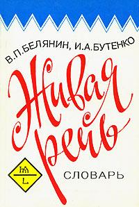 В. П. Белянин, И. А. Бутенко Живая речь. Словарь v i p a корсет топ