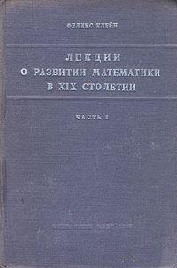 Лекции о развитии математики в XIX столетии. Часть 1