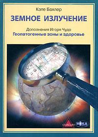 Земное излучение. Дополнения Игоря Чудо. Геопатогенные зоны и здоровье