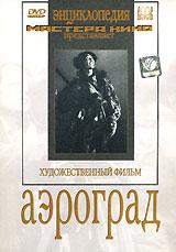 Аэроград с о гусев каталог монет ссср и россии 1918 2018 годов