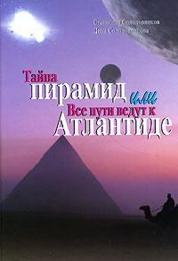 Тайна пирамид, или Все пути ведут к Атлантиде
