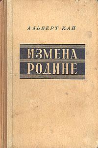 Измена родине. Заговор против народа сирин л 1991 измена родине кремль против ссср
