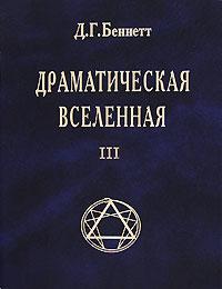 Драматическая Вселенная. Том 3. Д. Г. Беннетт