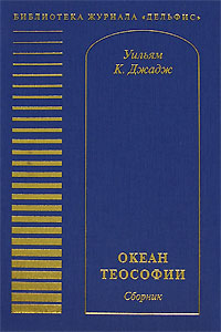 Уильям К. Джадж Океан теософии отзывы