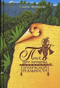 Свами Шридхар Поиск Шри Кришны, Прекрасной Реальности ISBN: 5-98361-016-3