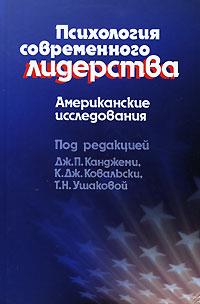 Под редакцией Дж. П. Канджеми, К. Дж. Ковальски, Т. Н. Ушаковой Психология современного лидерства. Американские исследования р л кричевский психология лидерства