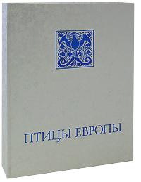 Джон Гульд Птицы Европы (эксклюзивное издание) амадины гульда в москва по низким ценам