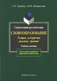 Современный русский язык. Словообразование. Теория, алгоритмы анализа, тренинг