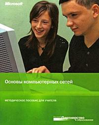 Основы компьютерных сетей. Методическое пособие для учителя (+ CD-ROM)