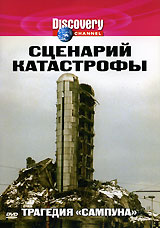 Discovery: Сценарий катастрофы:  Трагедия