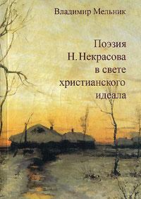 Поэзия Н. Некрасова в свете христианского идеала