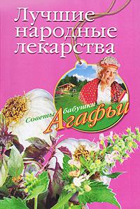 А. Т. Звонарева. Лучшие народные лекарства