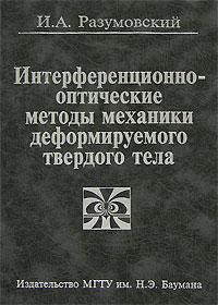 И. А. Разумовский Интерференционно-оптические методы механики деформируемого твердого тела