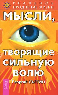Георгий Сытин Мысли, творящие сильную волю георгий сытин мысли творящие красоту и молодость женщины до 100 лет и дальше