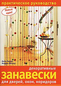 Анна Пипер, Андреа Фишер Декоративные занавески для дверей, окон, коридоров. Практическое руководство