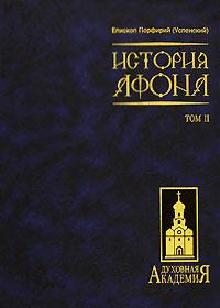Епископ Порфирий (Успенский) История Афона. В 2 томах. Том 2