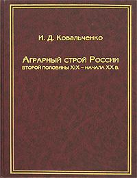 И. Д. Ковальченко Аграрный строй России второй половины XIX - начала XX в. тарифный план