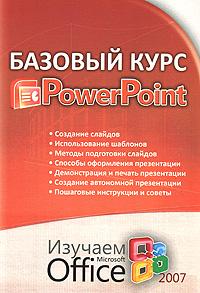 Базовый курс PowerPoint. Изучаем Microsoft Office powerpoint 2016办公应用 从新手到高手(附光盘)