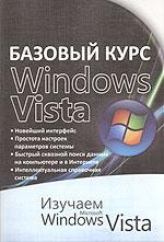 Книга Базовый курс Windows Vista. Изучаем Microsoft Windows Vista. Ольга Бортник