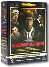 Фильмы Владимира Высоцкого (5 DVD) владимир холменко мистификации души