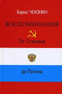 Борис Чехонин Борис Чехонин. Воспоминания