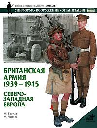М. Брэйли, М. Чаппел Британская армия. 1939-1945. Северо-Западная Европа