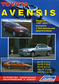 Тойота Авенсис. Модели 1997-2003 гг. выпуска с бензиновыми двигателями. Устройство, техническое обслуживание и ремонт авенсис в радужном хмао