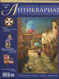 Антиквариат, предметы искусства и коллекционирования, №6 (48), июнь 2007 антиквариат
