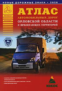 Притворов А.П. Атлас автомобильных дорог Орловской области и прилегающих территорий в немирович данченко на разных дорогах