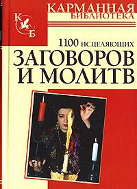1100 исцеляющих заговоров и молитв. Николай Белов