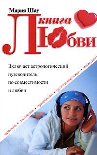 Мария Шау Книга любви жизнь как на ладони книга
