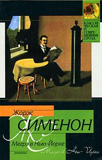 Жорж Сименон Мегрэ в Нью-Йорке сименон ж комиссар мегрэ собрание сочинений в одной книге