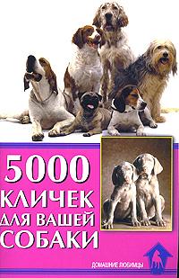 С. Гурьева 5000 кличек для вашей собаки что нужно для собаки в квартире список