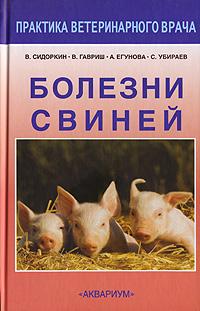 В. А. Сидоркин, В. Г. Гавриш, А. В. Егунова, С. П. Убираев Болезни свиней в а бекенев технология разведения и содержания свиней