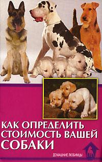 В. Беляев Как определить стоимость вашей собаки