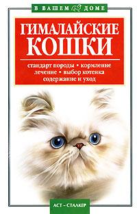 О. Якимович Гималайские кошки