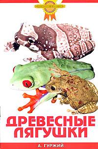 А. Гуржий Древесные лягушки