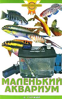 А. Гуржий Маленький аквариум