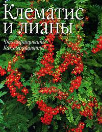 Джон Фелтуэлл Клематис и лианы удобрение для пальм вьющихся растений и лиан добрая сила 250мл